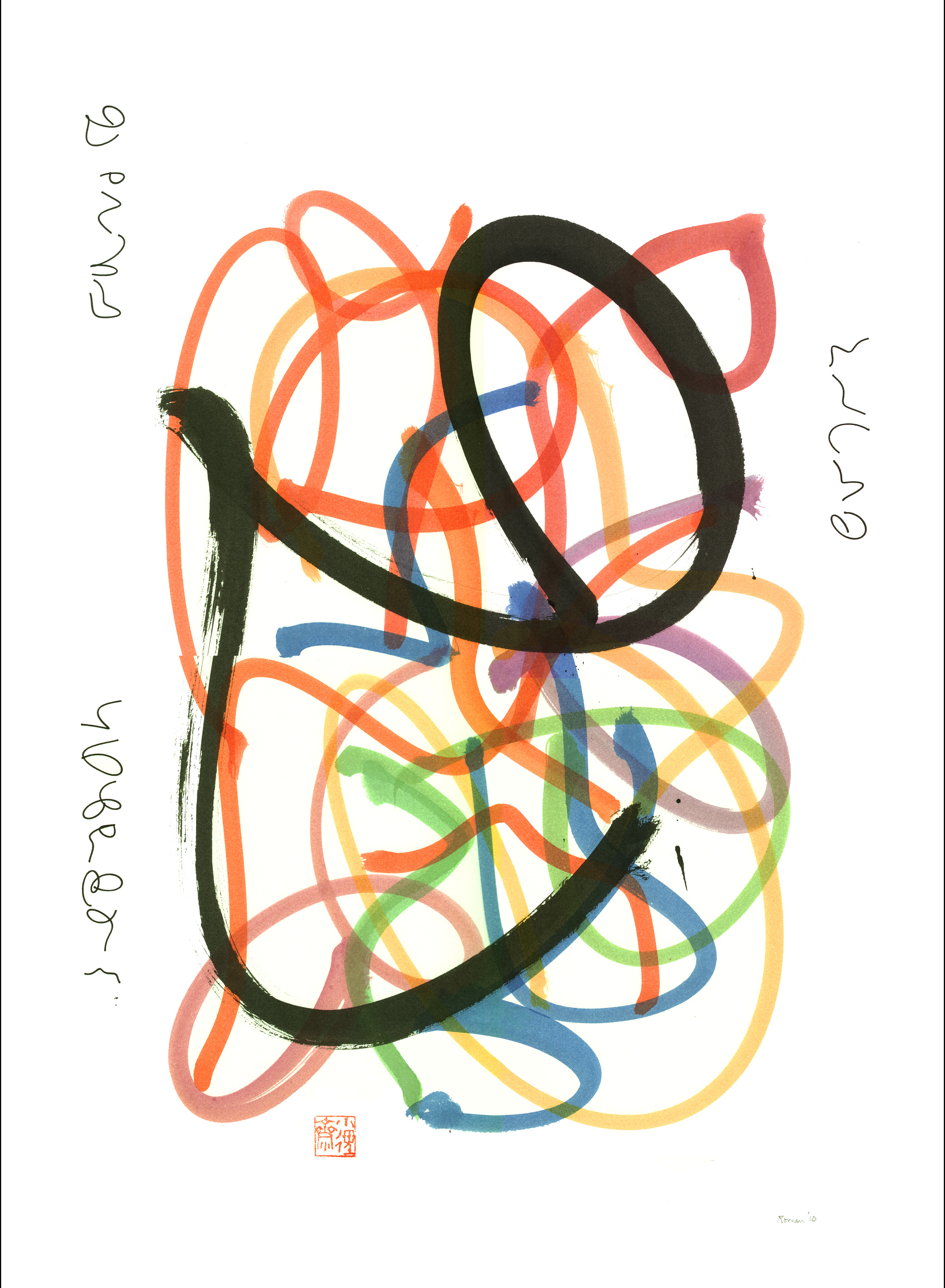 Roman Verostko, Frog Jump (h12), Stift und Pinsel auf Papier, 76 x 56 cm, 2010